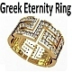 Greek Eternity Ring - 3DOcean Item for Sale